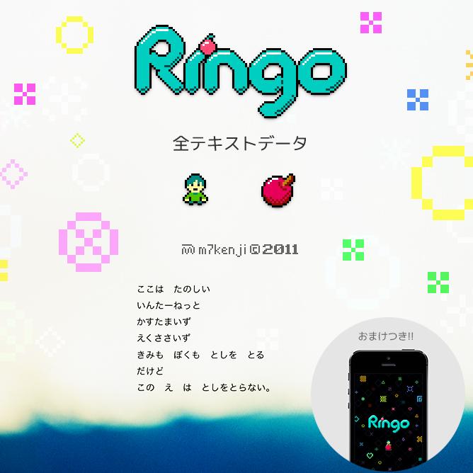140317_ringoGumroad