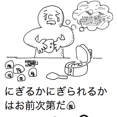 140527_onigiri